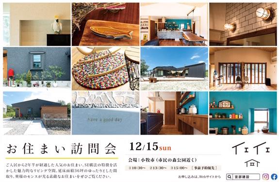 お住まい訪問会_小牧市_広告画像