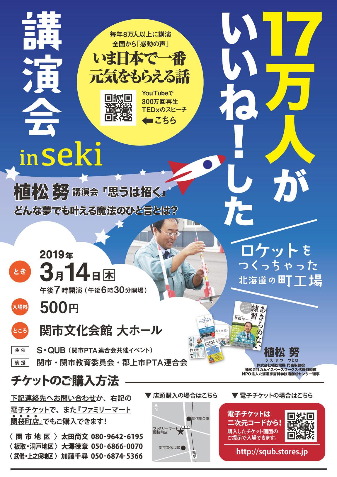 3月14日_植松努さん講演会